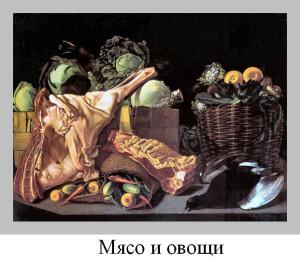 Мясо и овощи - Цветочный вернисаж - слайд 13