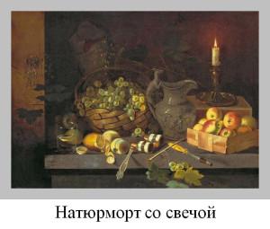 Натюрморт со свечой - Цветочный вернисаж - слайд 14