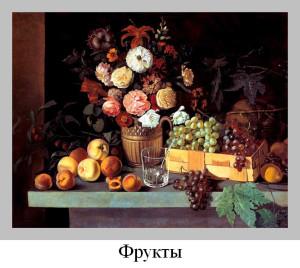 Фрукты - Цветочный вернисаж - слайд 15