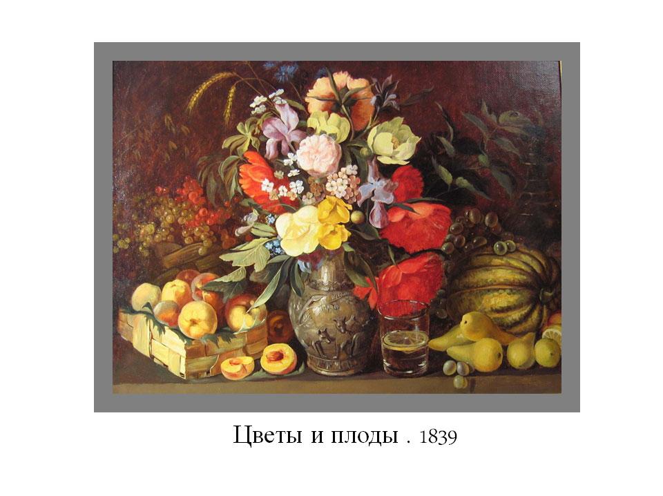 Цветочный вернисаж - слайд 17