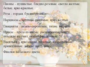Цветочный вернисаж слайд 19