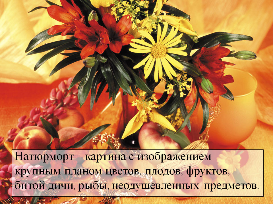 Цветочный вернисаж - слайд 9