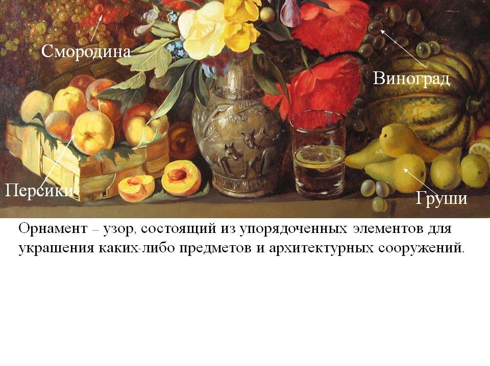 Цветочный вернисаж - слайд 20