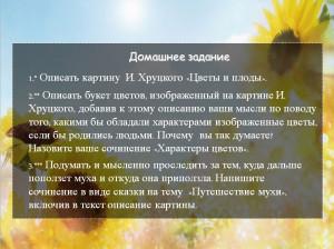 Цветочный вернисаж - слайд 22