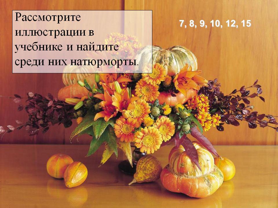 Картинки из цветов своими руками фото