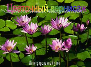 Интегрированный урок - цветочный вернисаж