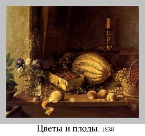 Цветы и плоды. 1838